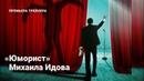 Трейлер фильма «Юморист» Михаила Идова.