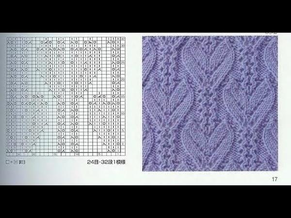 Узор № 32 Листики. Вяжем узор по схемам из японской книги 250 узоров спицами