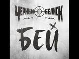 Черный Обелиск feat GoodZone - Бей (Х Single)