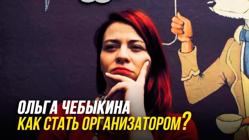НПР Дневники разработчиков - Как стать организатором