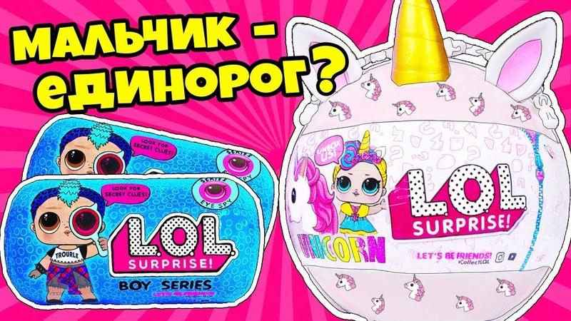НОВЫЕ Супер ДЕШЕВЫЕ КУКЛЫ ЛОЛ Сюрприз! Мультик LOL Surprise dolls Распаковка для Девочек