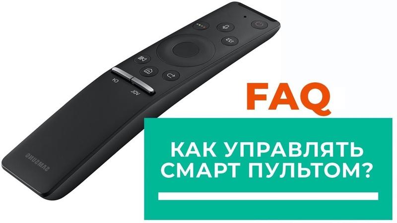 Как пользоваться интеллектуальным пультом One Remote Control от Samsung