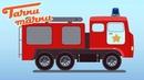 Тачки - Тачки - Пожарная машина - Новый мультик про машинки для детей - Серия 5