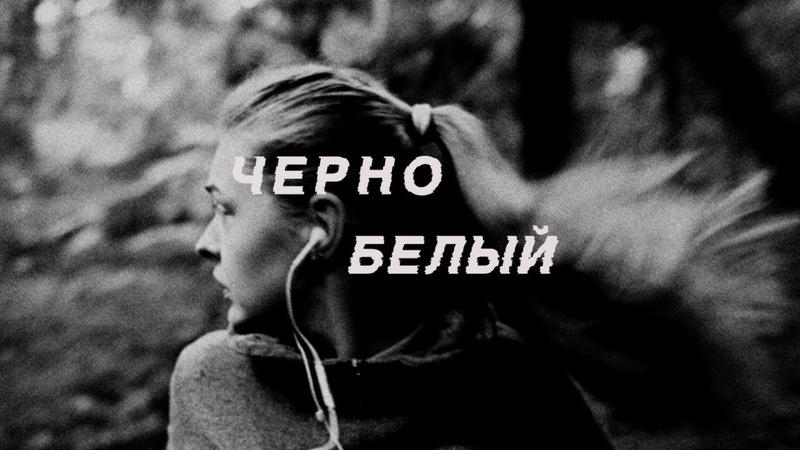 🎥 Премьера клипа! REDO — ЧЁРНО-БЕЛЫЙ [Рифмы и Панчи]