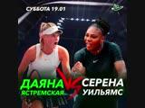 Даяна Ястремская VS Серена Уильямс