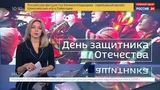 Новости на Россия 24 День защитника Отечества отмечают во всех регионах России