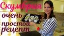 Простой рецепт скумбрии запеченной в фольге в духовке