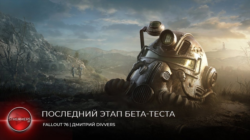 Последний этап бета теста Fallout 76 Дмитрий Divvers