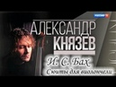 Александр Князев - Три сюиты для виолончели соло И. С. Баха - BWV 1007, 1008, 1009. БЗК, окт. 2017
