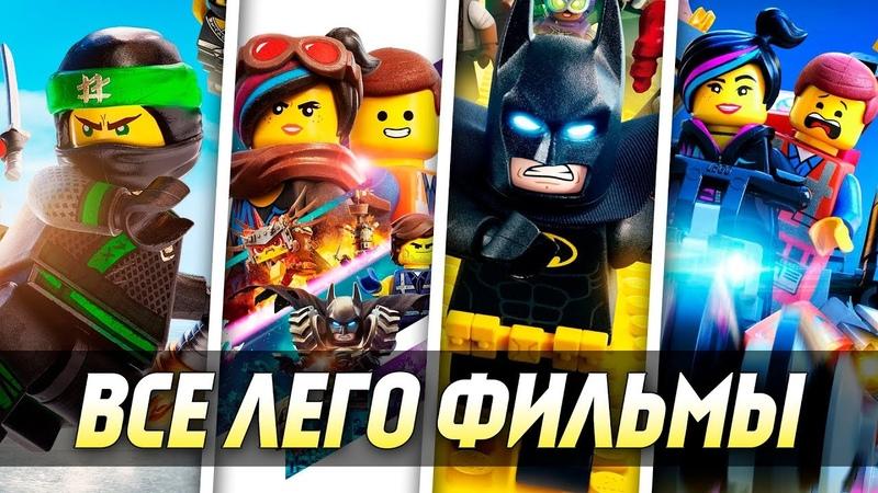 ВСЕ ФИЛЬМЫ ЛЕГО ОТ ХУДШЕГО К ЛУЧШЕМУ LEGO MOVIE