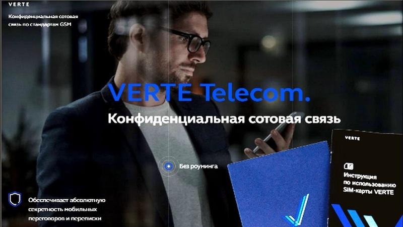 VERTE - Защищенная сотовая связь! VERTE Telecom
