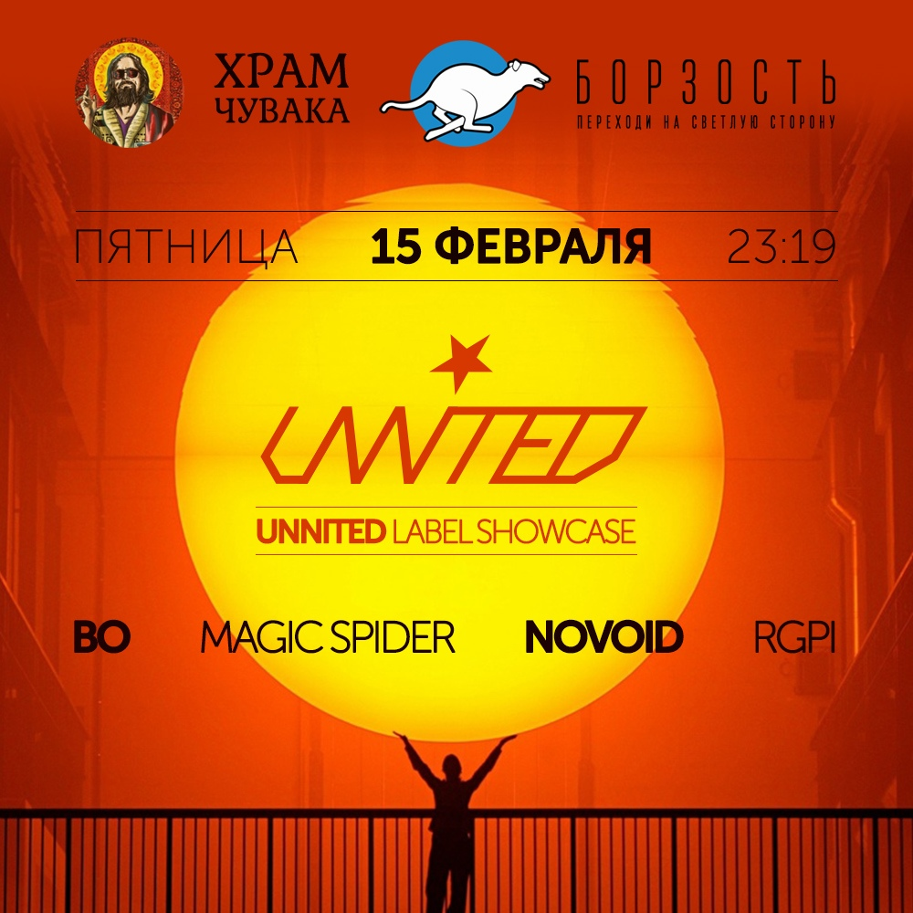 Афиша Нижний Новгород 15.02 UNNITED label showcase