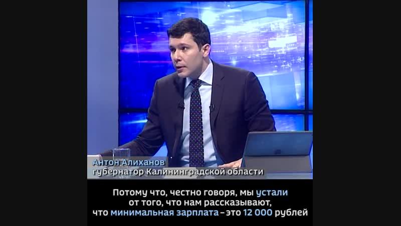 Алиханов: Мы хотим, чтобы минимальная заработная плата существенно возросла