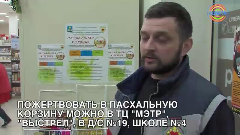 Одиноким пенсионерам и малообеспеченным в Солнечногорске раздадут пасхальные корзины(0).mp4