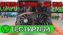 Тестируем связку AMD Ryzen 7 2700 RX 580 8Gb. Обзор Gigabyte PCI-Ex Radeon RX 580 Aorus 8GB