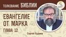 Евангелие от Марка. Глава 12. Сергей Худиев. Библейский портал