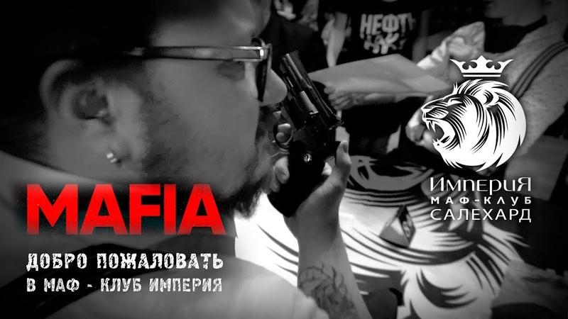Маф клуб Империя История ТУРНИРА 2018