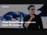 Как КиноПоиск отметил свое 15-летие