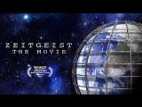Zeitgeist (2007)