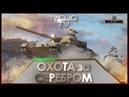 WOT снова ЛФ плюс приятный БОНУС 15.04.19 (M_O_J_O)