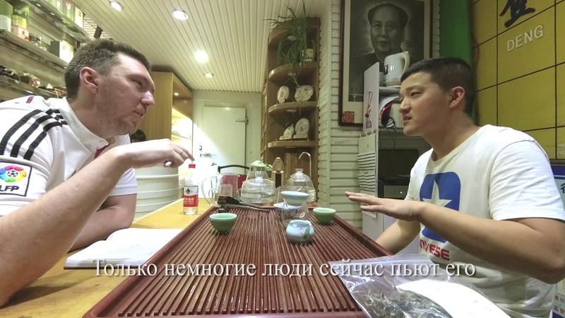 Про китайский чай с китайцем-3. Про чайный рынок и химикаты в чае.