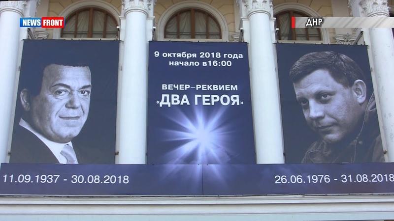 Вечер-реквием «2 героя» в память о И.Д. Кобзоне и А.В. Захарченко