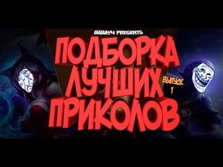 #1 ХУЛИ ХОТЕЛИ ЭТО ТИМВОРК В ЛИГЕ ЛЕГЕНД!