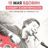 Алексей Вдовин в Новочеркасске 19.05.2019 г.