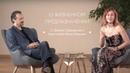 О жизненном предназначении | Эрик Эдмидс и Кристина Мянд-Лакьяни