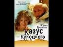 Казус Кукоцкого 2005 пятая серия