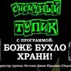 Концерт группы Сисичный Тупик