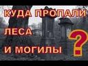 Кладбищ до 18 века и лесов на земле России нет