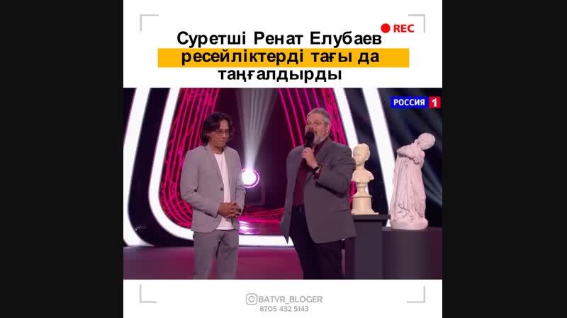Ренат Елубаев ресейліктерді таңғалдырды