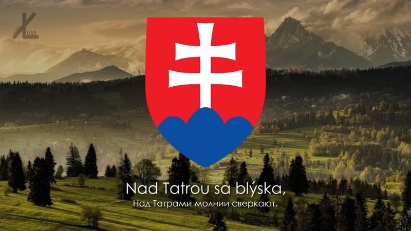 Гимн Словакии - Nad Tatrou sa blýska (Над Татрами молнии сверкают) [Русский перевод / Eng subs]
