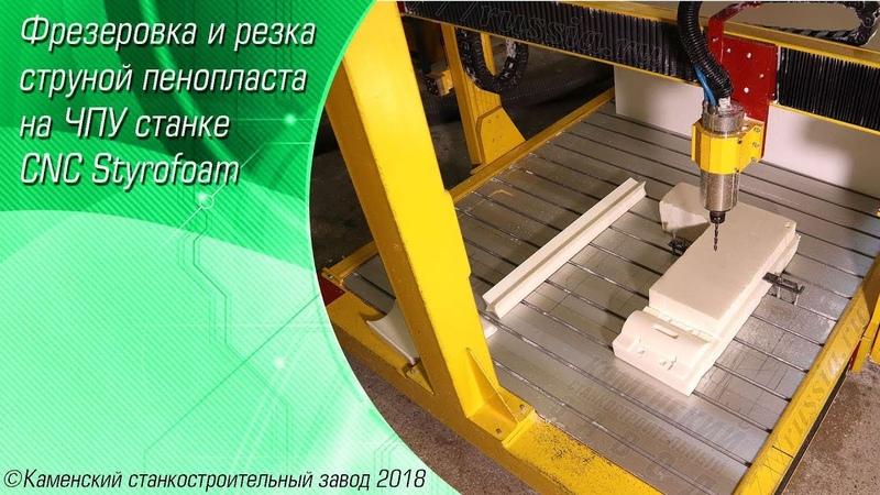 Фрезеровка пенопласта на ЧПУ. Резка струной | Styrofoam string cutting and CNC milling