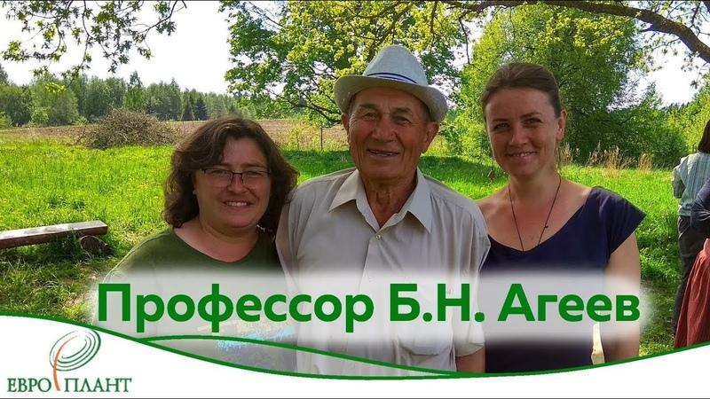 Знакомство с профессором Агеевым Борисом Николаевичем