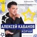 Алексей Кабанов фото #8