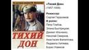 Тихий Дон 1957 1958
