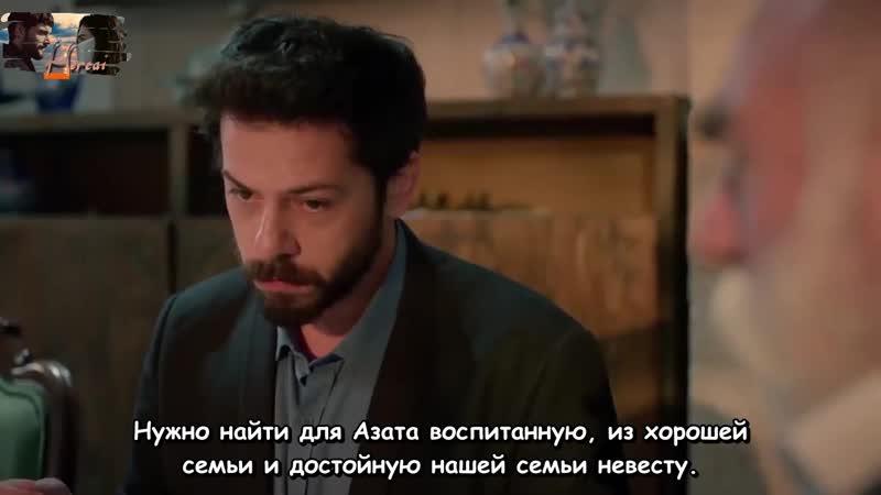 Azat'a Yeni Kısmet Вырезанная сцена Hercai 5 Bölüm