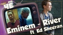Какие грехи смываем? Eminem - River (ft. Ed Sheeran): Перевод и разбор песни