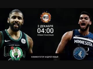 Boston Celtics vs Minnesota Timberwolves