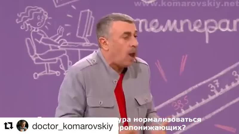 Совет от доктора Комаровского про жаропонижающие