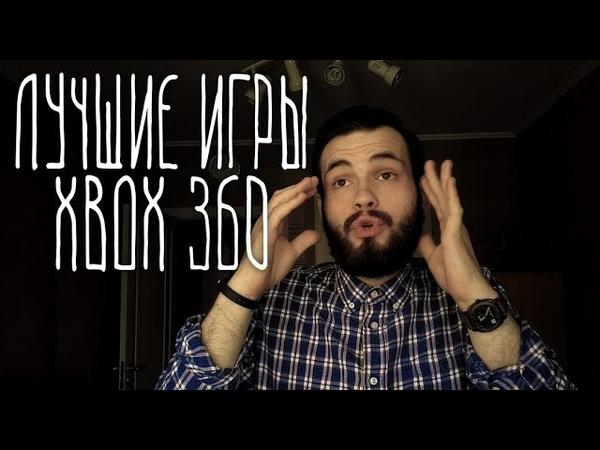 Лучшие игры XBOX360