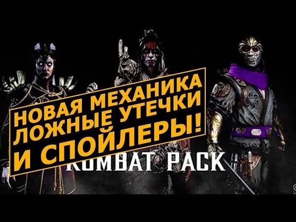 Mortal Kombat 11. Новая Механика и Сюжетные Спойлеры!
