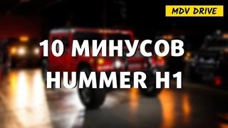 10 НЕДОСТАТКОВ И БОЛЯЧЕК HUMMER H1
