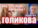 Голикова и цинизм Пенсии Вранье Голиковой на передаче у Соловьева Валерий Пякин Аналитика