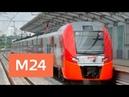 Строительство в деталях : интеграция МЦК и железной дороги - Москва 24