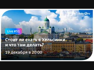 Стоит ли ехать в Хельсинки и что там делать? || Туту.ру Live #51