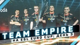 Team Empire на ESL Euro Cup: День 3