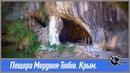 Пещера Мердвен-Тюбю. Крым.